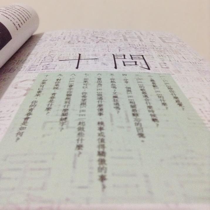 書籍內頁設計