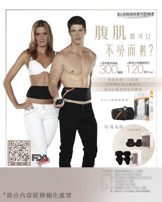 雜誌廣告/平面廣告