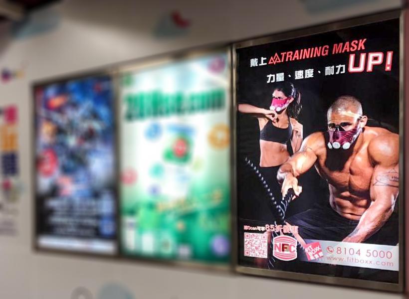 港鐵站內廣告